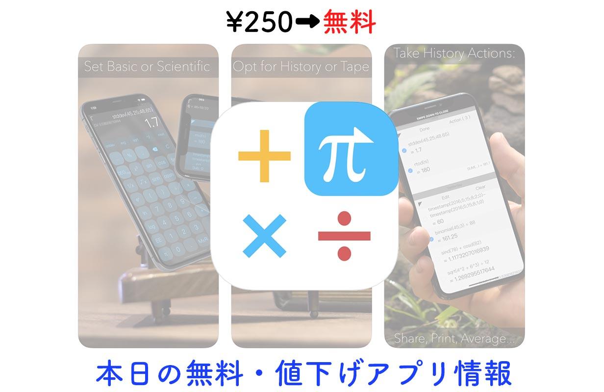 250円→無料、計算履歴機能もついた関数電卓アプリ「CALC Swift」など【5/31】セールアプリ情報