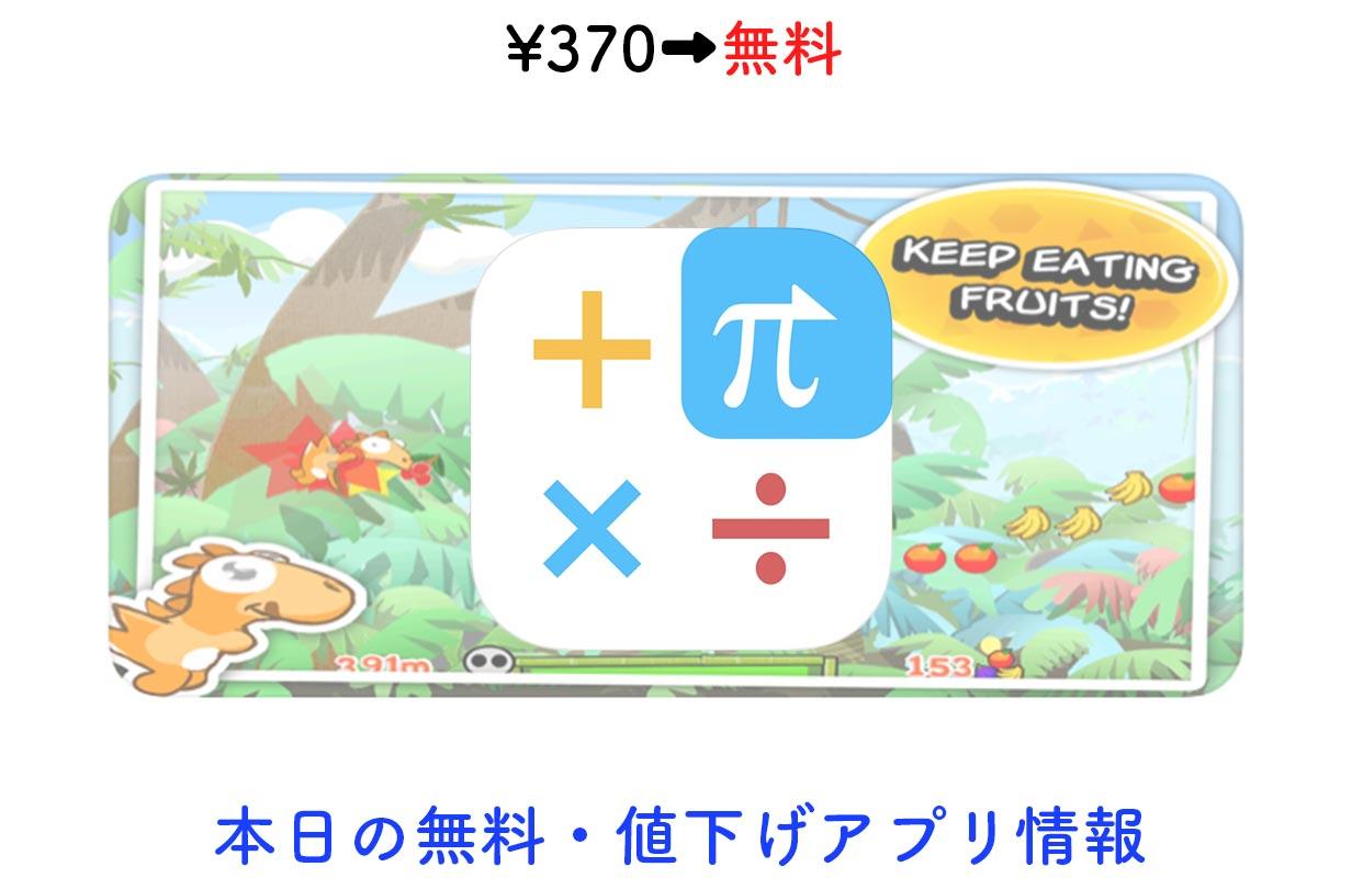 370円→無料、アクションゲーム「Dino Rush」など【12/2】セールアプリ情報