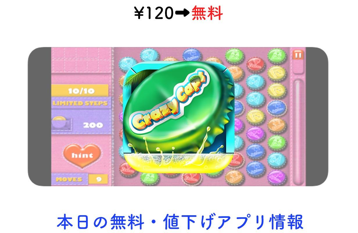 120円→無料、3マッチパズルゲーム「Crazy Caps」など【12/3】セールアプリ情報