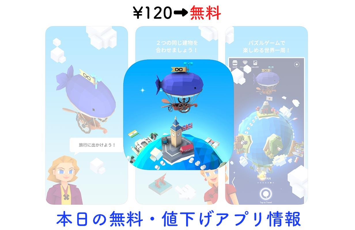 120円→無料、世界の名所がモチーフのパズル「80日間世界一周 2019」など【1/26】セールアプリ情報