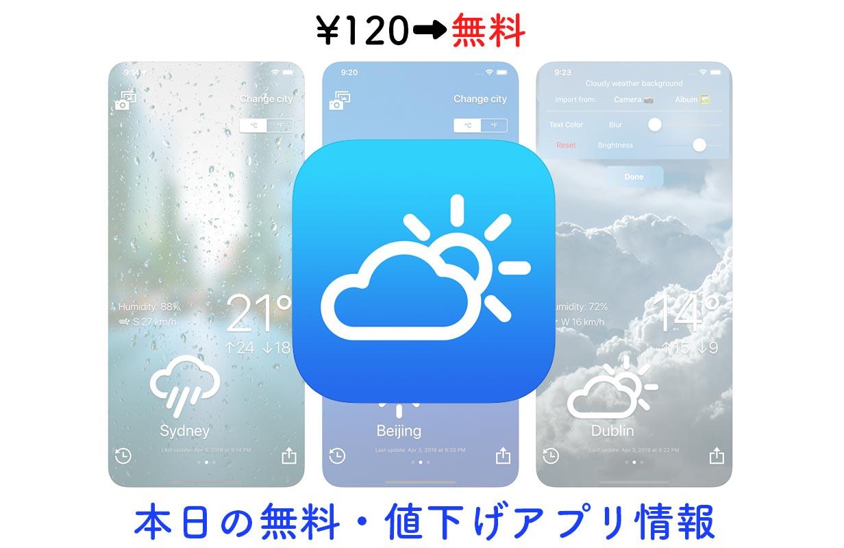 120円→無料、写真に現在地の天気予報を追加してくれるアプリ「InstaWeather」など【12/5】セールアプリ情報