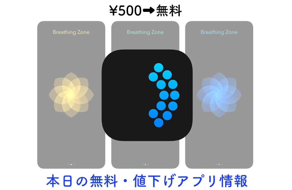 500円→無料、ガイドに合わせて呼吸をすることでリラックスを促す「Breathing Zone」など【12/6】セールアプリ情報