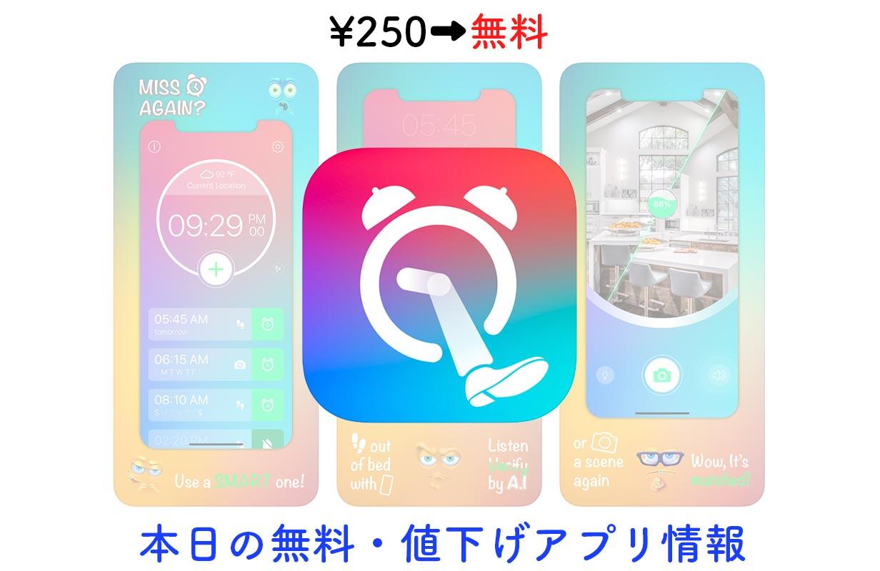 250円→無料、アラームが動いたりしないと止められないアプリ「Step Out!」など【12/7】セールアプリ情報