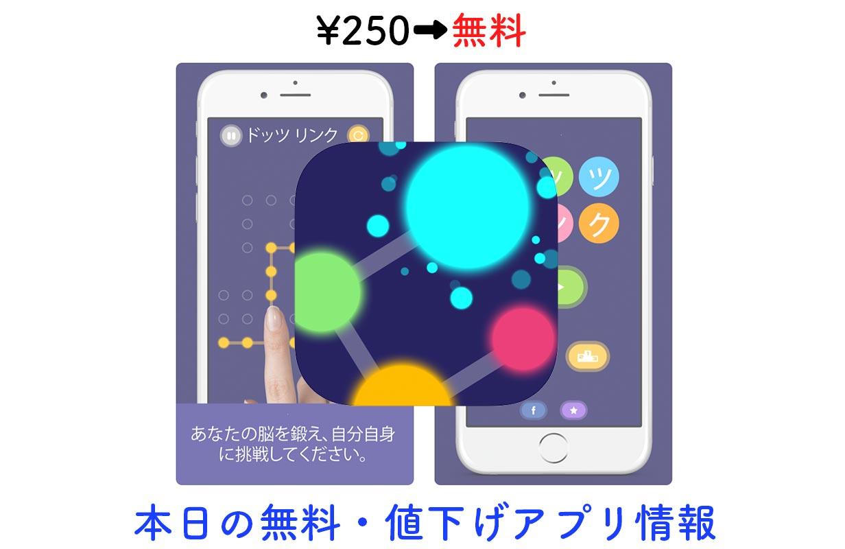 250円→無料、一筆書きパズルゲーム「DOTS LINK 1LINE」など【12/7】セールアプリ情報