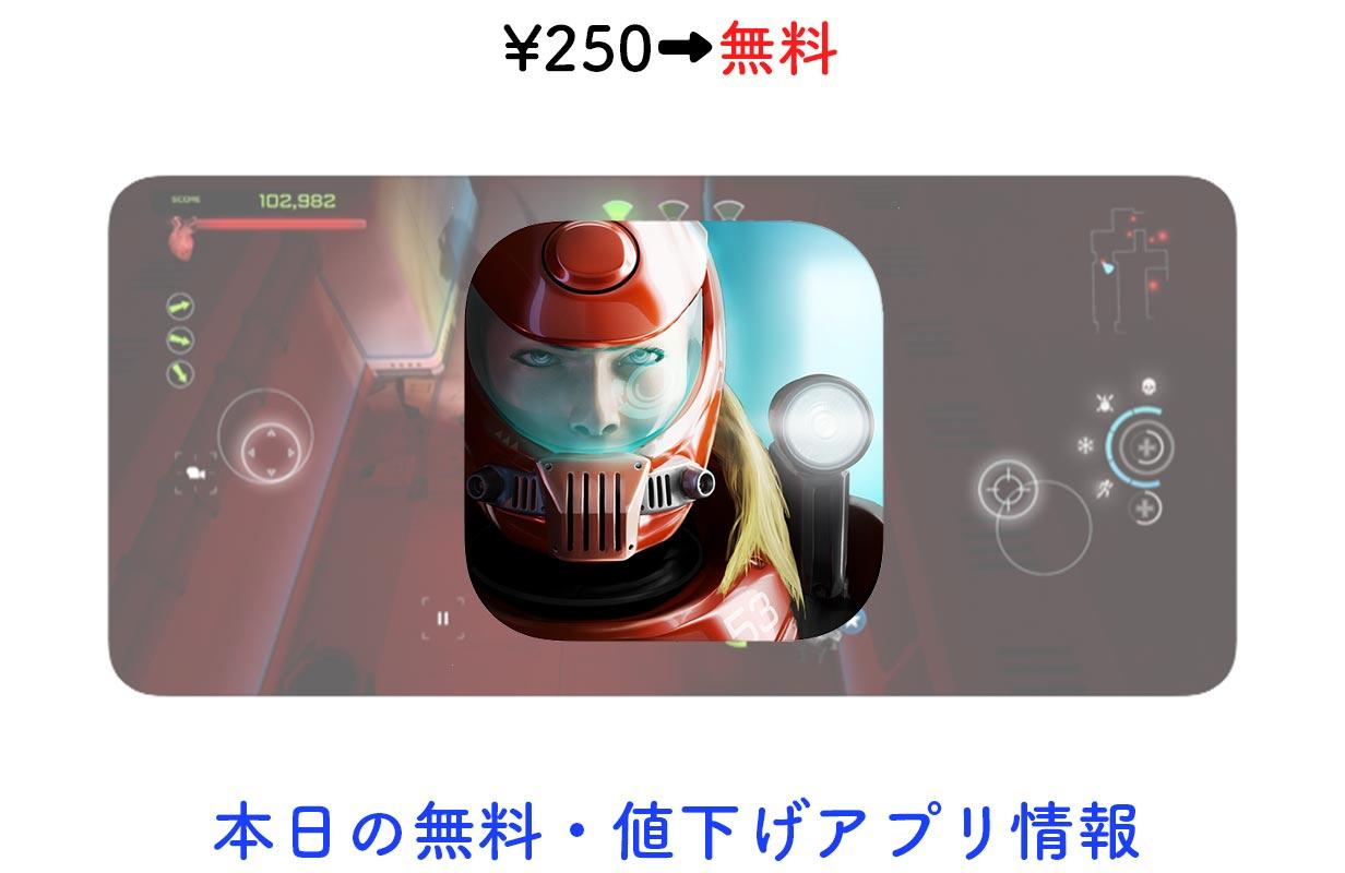 250円→無料、360度アクションシューティングゲーム「Xenowerk」など【12/12】セールアプリ情報