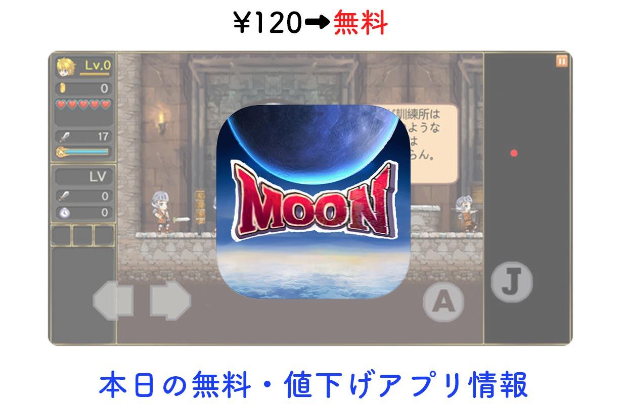 120円→無料、ダンジョン探検形アクションRPG「月の伝説」など【12/13】セールアプリ情報