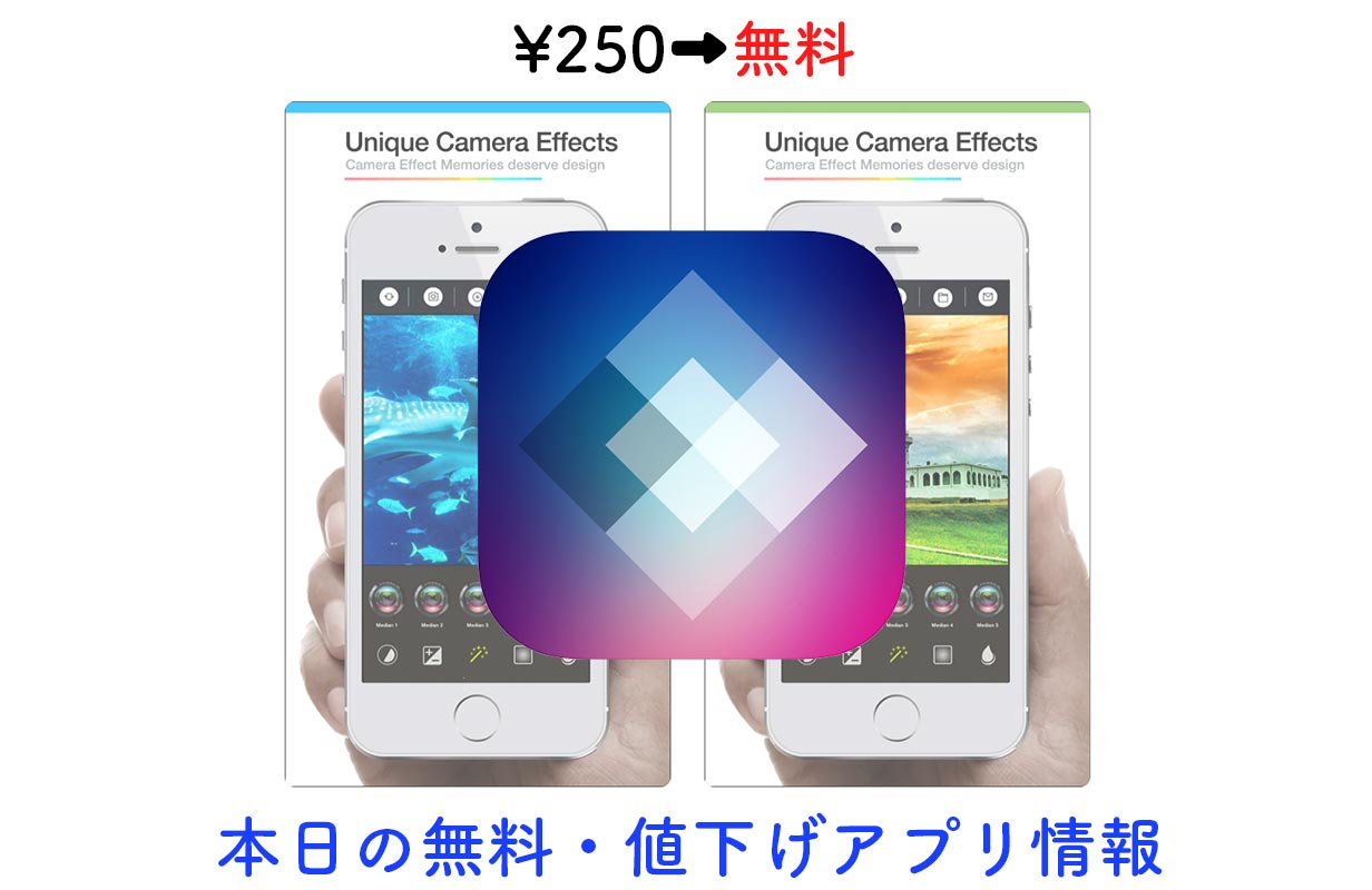 250円→無料、高機能な写真編集アプリ「Perfect Studio」など【2/13】セールアプリ情報