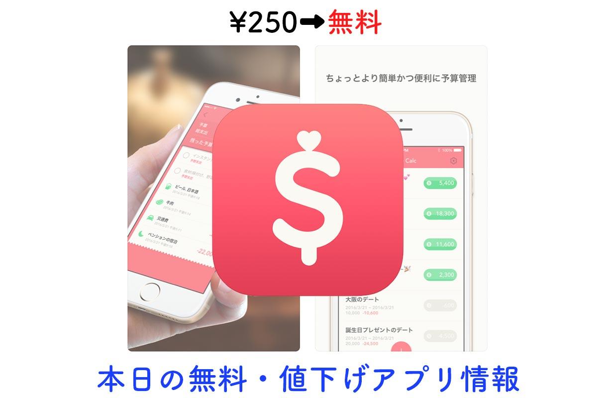 250円→無料、予算を決めて支出を管理できる家計簿アプリ「ミニバジェット Pro」など【7/2】セールアプリ情報