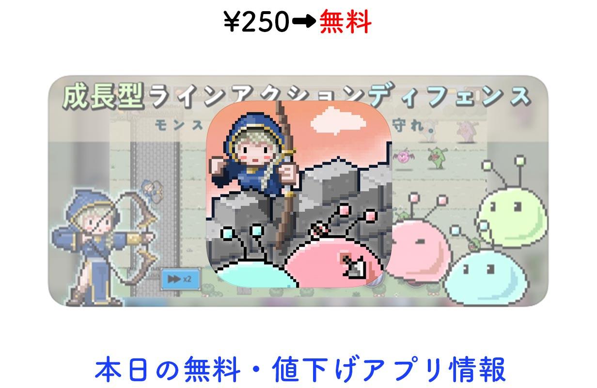 250円→無料、ライン型アクションディフェンス「ドットヒーロー III」など【5/22】セールアプリ情報