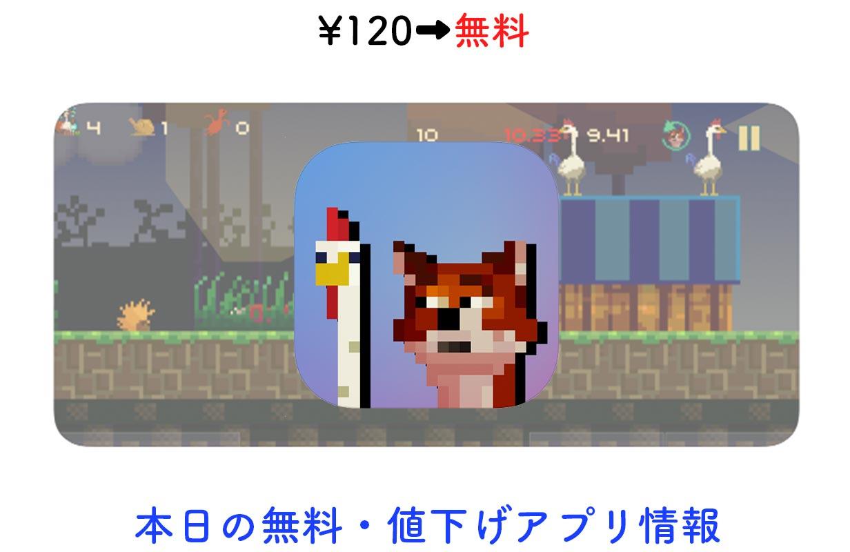 120円→無料、2Dアクション・アドベンチャー「Fox Eats Chicks」など【6/3】セールアプリ情報