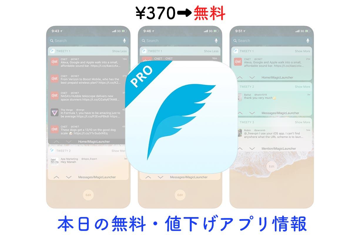 370円→無料、Twitterのタイムラインをウィジェットに表示できる「Tweety Pro」など【2/23】セールアプリ情報