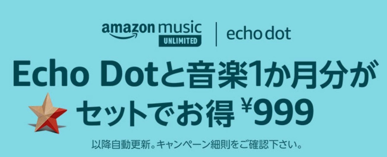 Amazon、「Echo Dot (第3世代)」と「Amazon Music Unlimited(個人1ヶ月分)」がセットで999円となるキャンペーン実施中