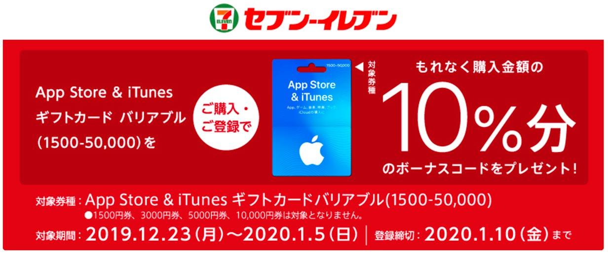 コンビニ各社で「App Store & iTunes ギフトカード バリアブル」購入・応募で10%分のボーナスコードがもらえるキャンペーン開催中(1/5まで)
