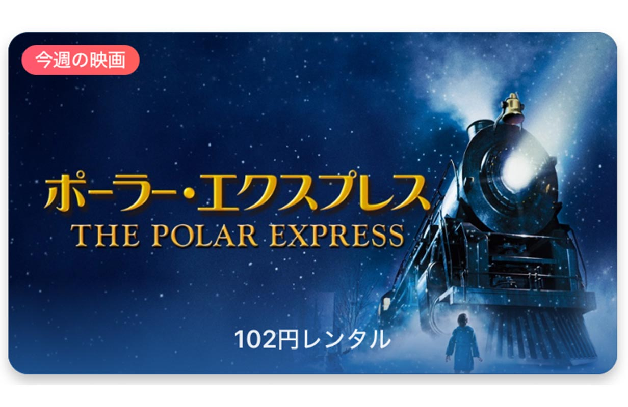 【レンタル102円】iTunes Store、「今週の映画」として「ポーラー・エクスプレス」をピックアップ