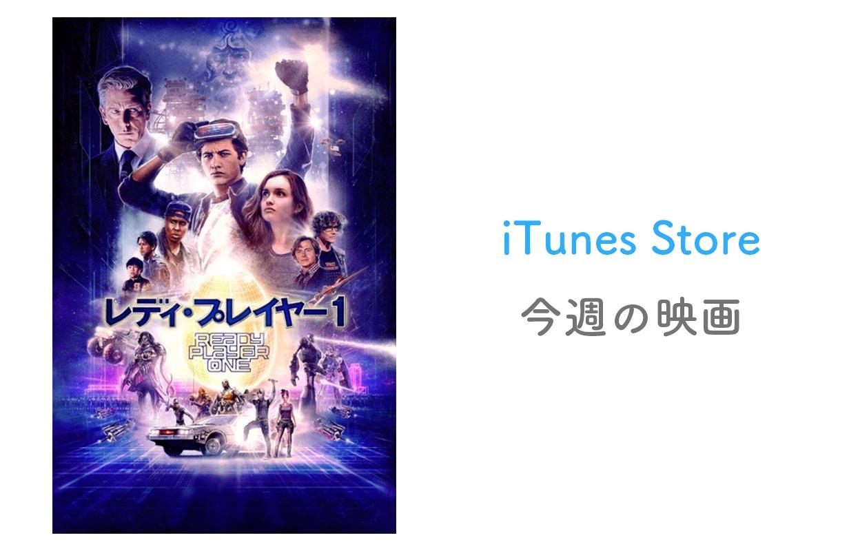 【レンタル102円】iTunes Store、「今週の映画」として「レディ・プレイヤー」をピックアップ