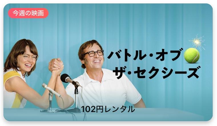 【レンタル102円】iTunes Store、「今週の映画」として「バトル・オブ・ザ・セクシーズ」をピックアップ