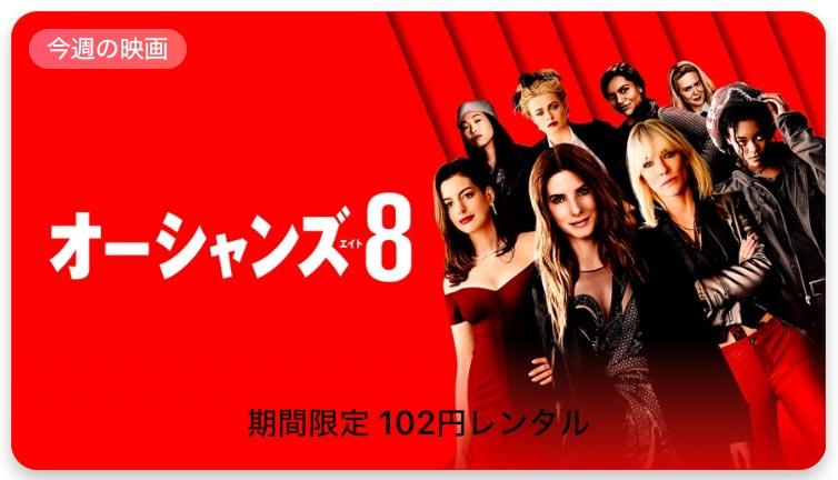 【レンタル102円】iTunes Store、「今週の映画」として「オーシャンズ 8」をピックアップ