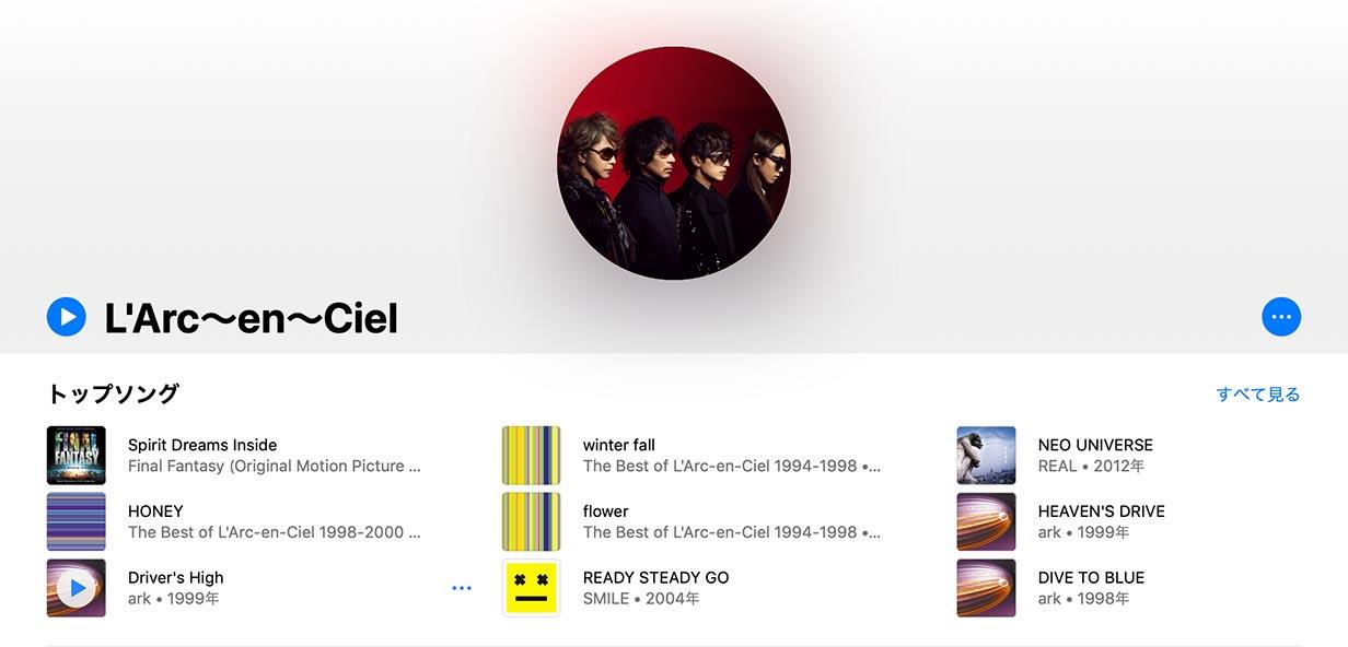 L'Arc-en-Ciel、Apple Musicなどで全楽曲と全ミュージックビデオの配信を開始