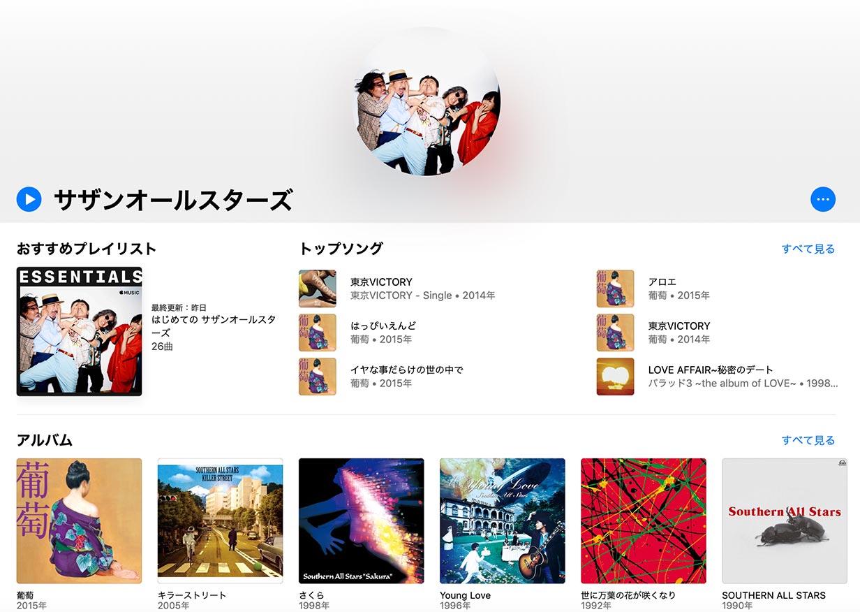 サザンオールスターズ、Apple Musicなどで全楽曲の配信を開始 ー 桑田佳祐はじめ、メンバーソロ作品も