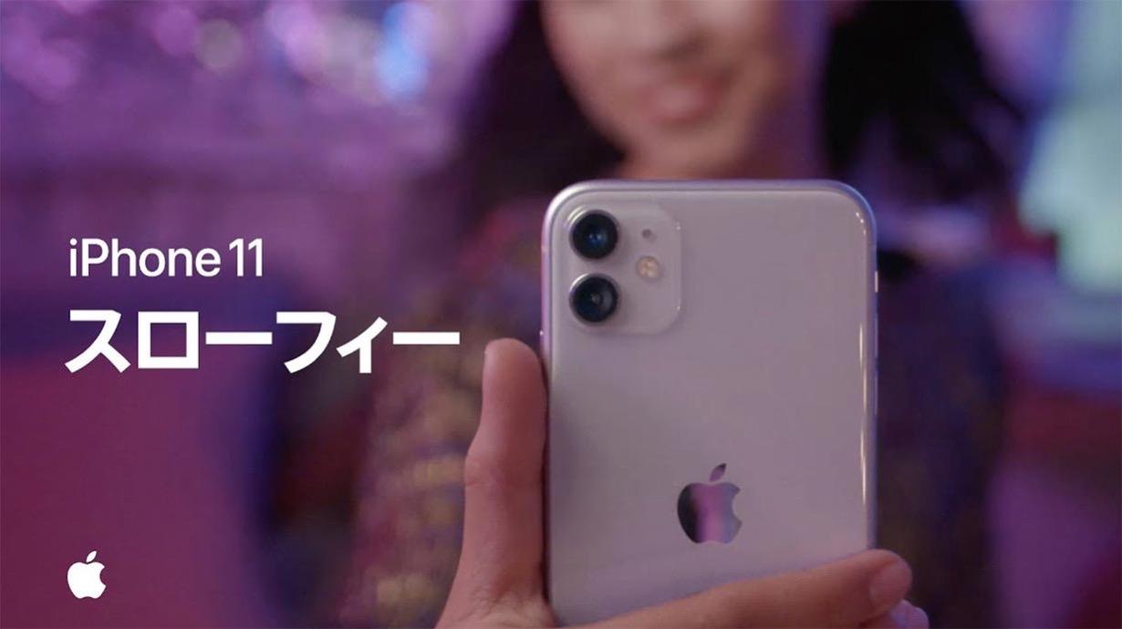 Apple Japan、スローフィーにフォーカスした「iPhone 11」のCMを3本公開