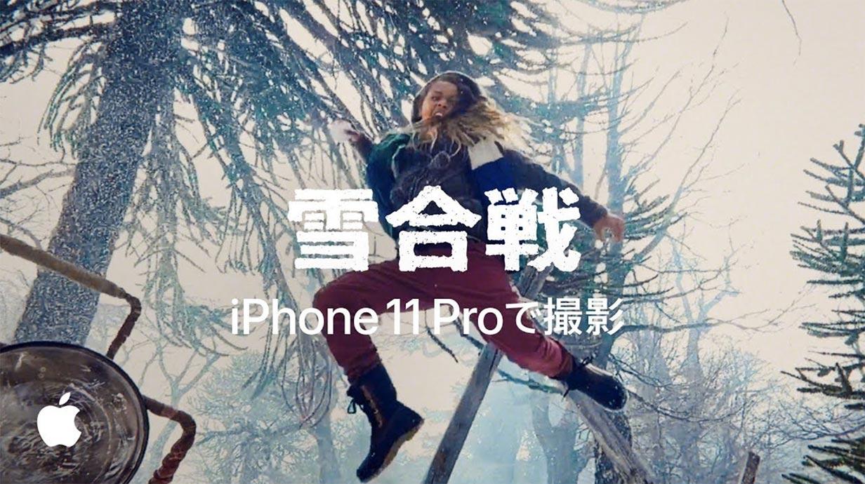 Apple Japan、iPhone 11 Proで撮影したプロモーション動画「iPhone 11 Proで撮影 ー 雪合戦」公開