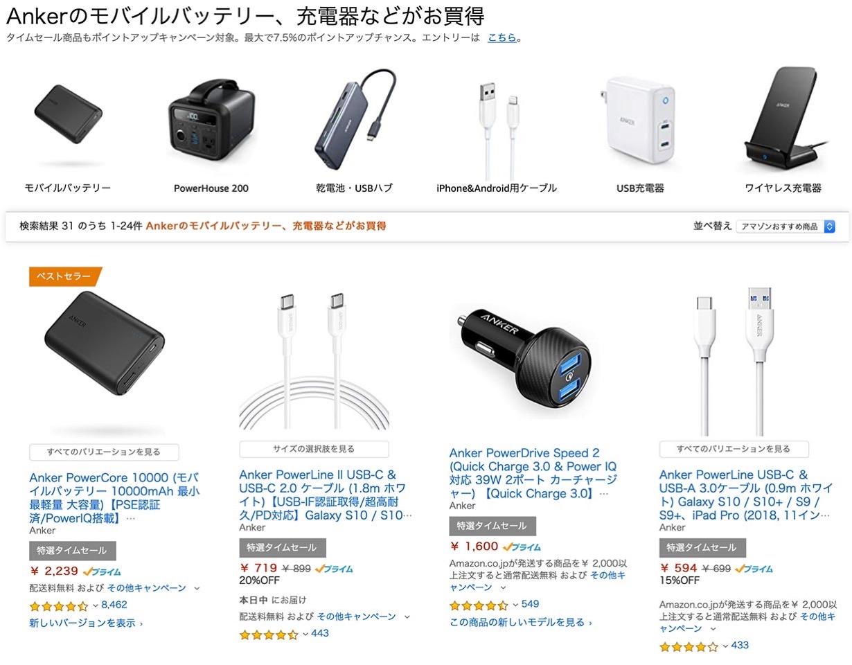 【Amazon初売り】Ankerのモバイルバッテリーや充電器、スピーカーなどが合計35製品以上が最大40%オフになるセールを開催中