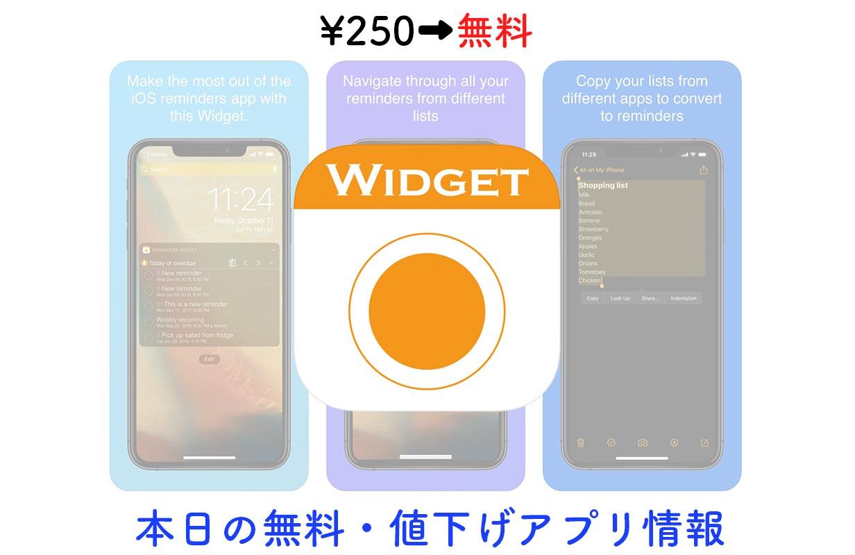 250円→無料、通知センターにリマインダーを表示できる「Reminders Widget」など【5/21】セールアプリ情報