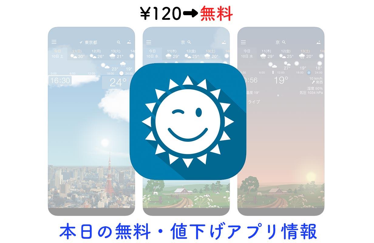 120円→無料、時間や天気にあわせてアニメーションが変わる天気アプリ「YoWindow 天候」など【2/28】セールアプリ情報