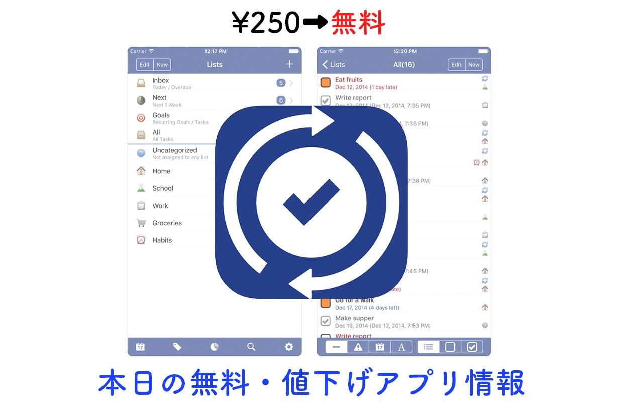 250円→無料、タスクマネジャーアプリ「Primo Do」など【1/12】セールアプリ情報
