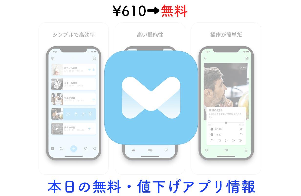 610円→無料、タグ付けもできて使いやすい「ボイス-メモ」など【10/15】セールアプリ情報