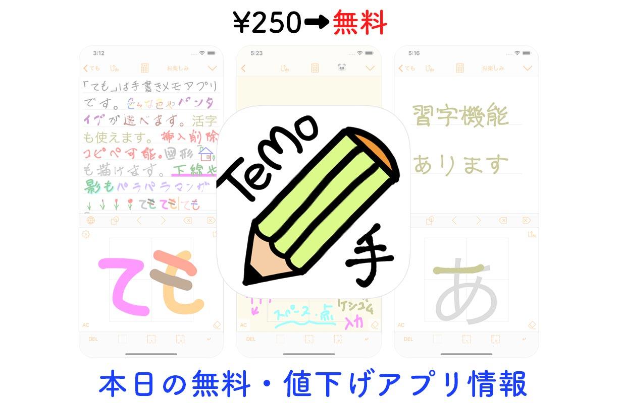 250円→無料、手書きメモアプリ「TeMo」など【1/16】セールアプリ情報