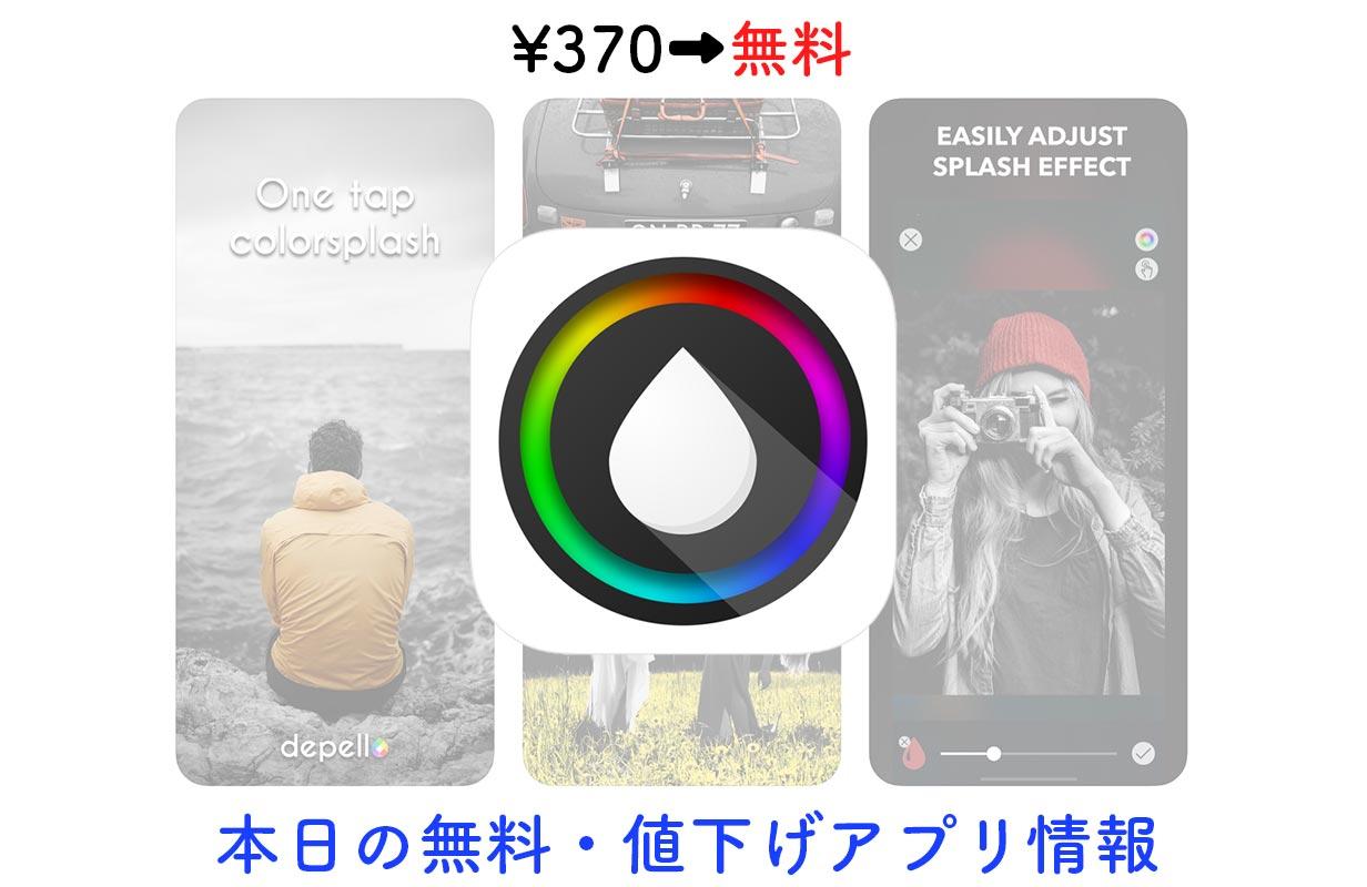 370円→無料、指定した色以外をモノクロにできる「Depello」など【1/17】セールアプリ情報