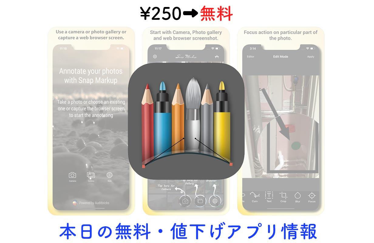 250円→無料、画像に注釈などを書き込める編集アプリ「Snap Markup」などなど【1/19】セールアプリ情報