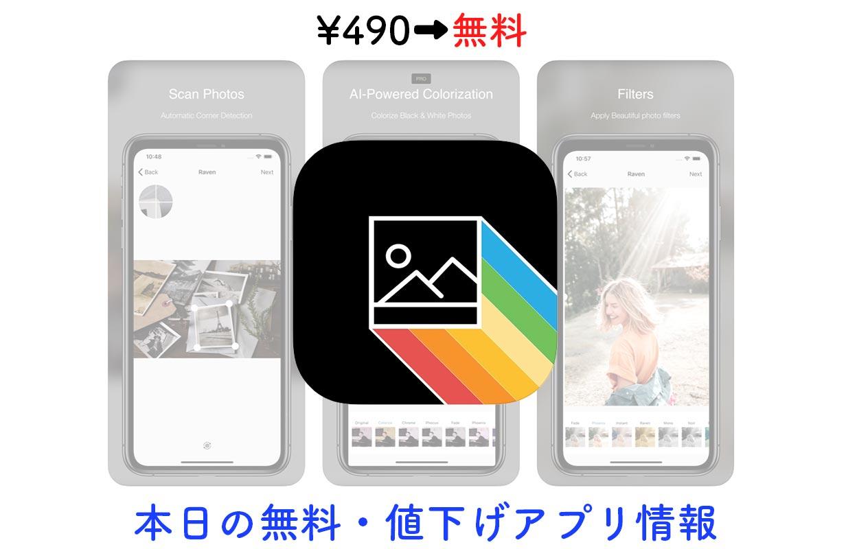 490円→無料、フォトスキャナアプリ「Raven」など【1/20】セールアプリ情報