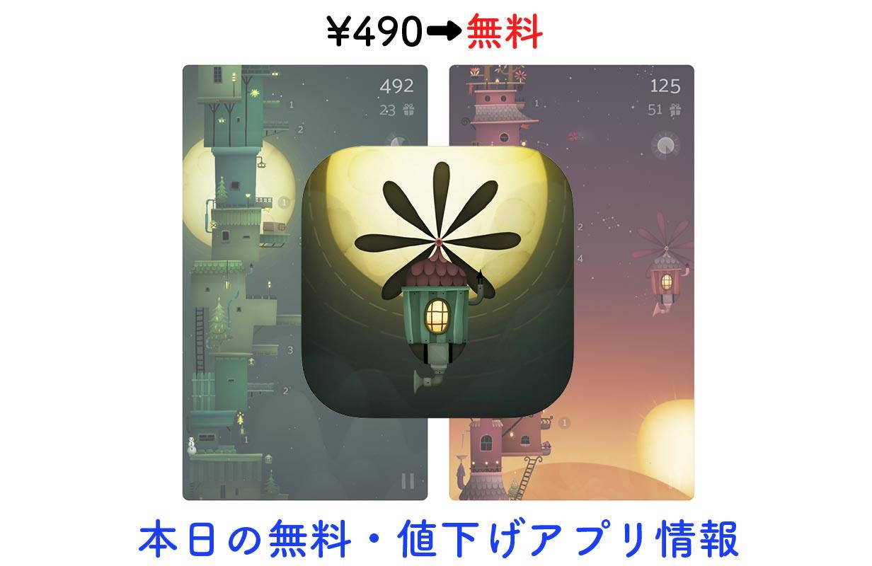 490円→無料、プレゼントを窓へ投げ入れるゲーム「Moonlight Express」など【8/4】セールアプリ情報