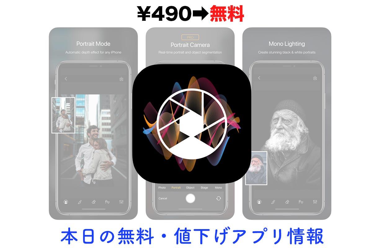490円→無料、ポートレート風の加工ができる「Phocus」など【1/22】セールアプリ情報