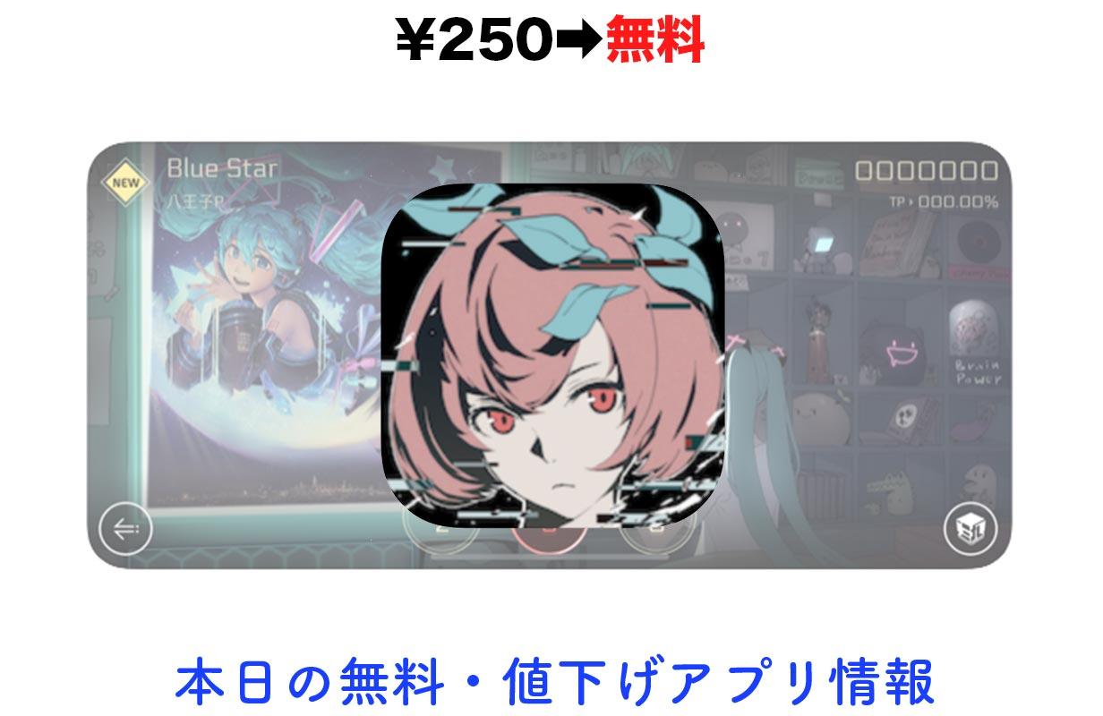 250円→無料、グラフィックも音楽のクオリティも高い人気のリズムゲーム「Cytus II」など【3/31】セールアプリ情報
