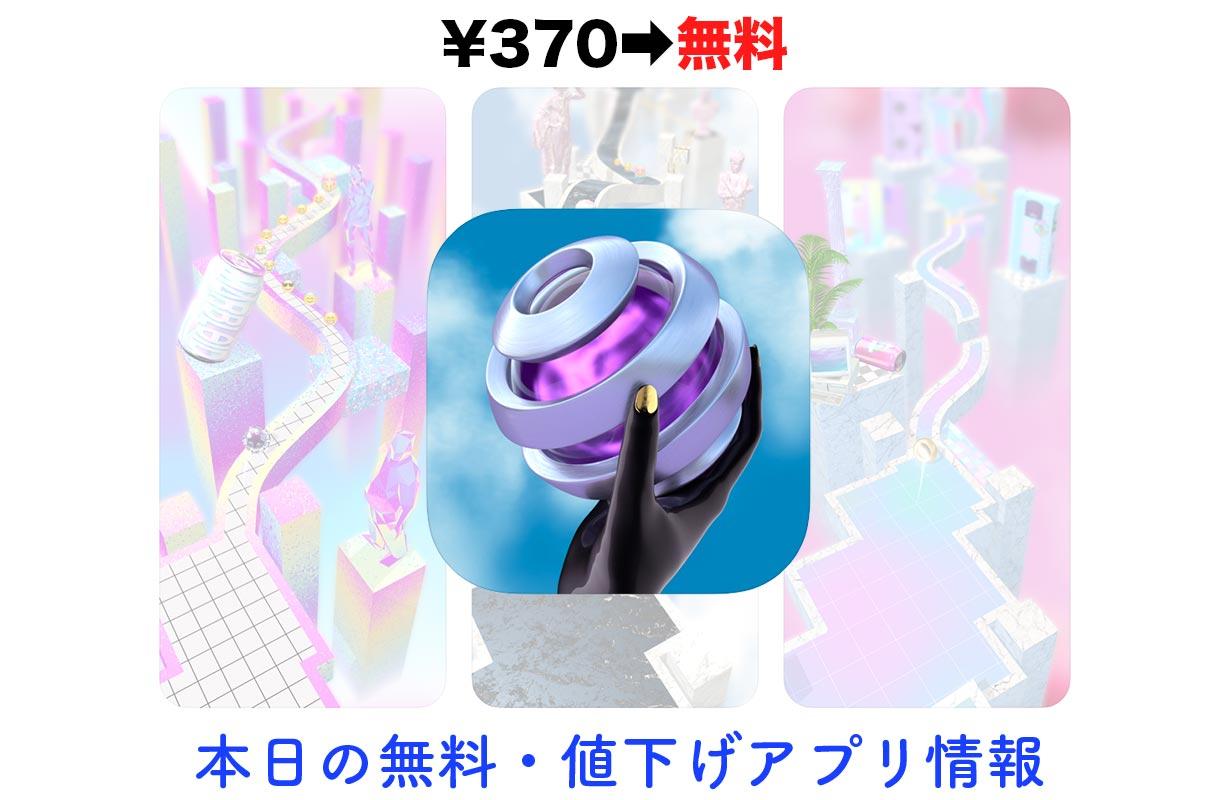 370円→無料、音楽もビジュアルも美しい玉転がしゲーム「Marbloid」など【1/24】セールアプリ情報