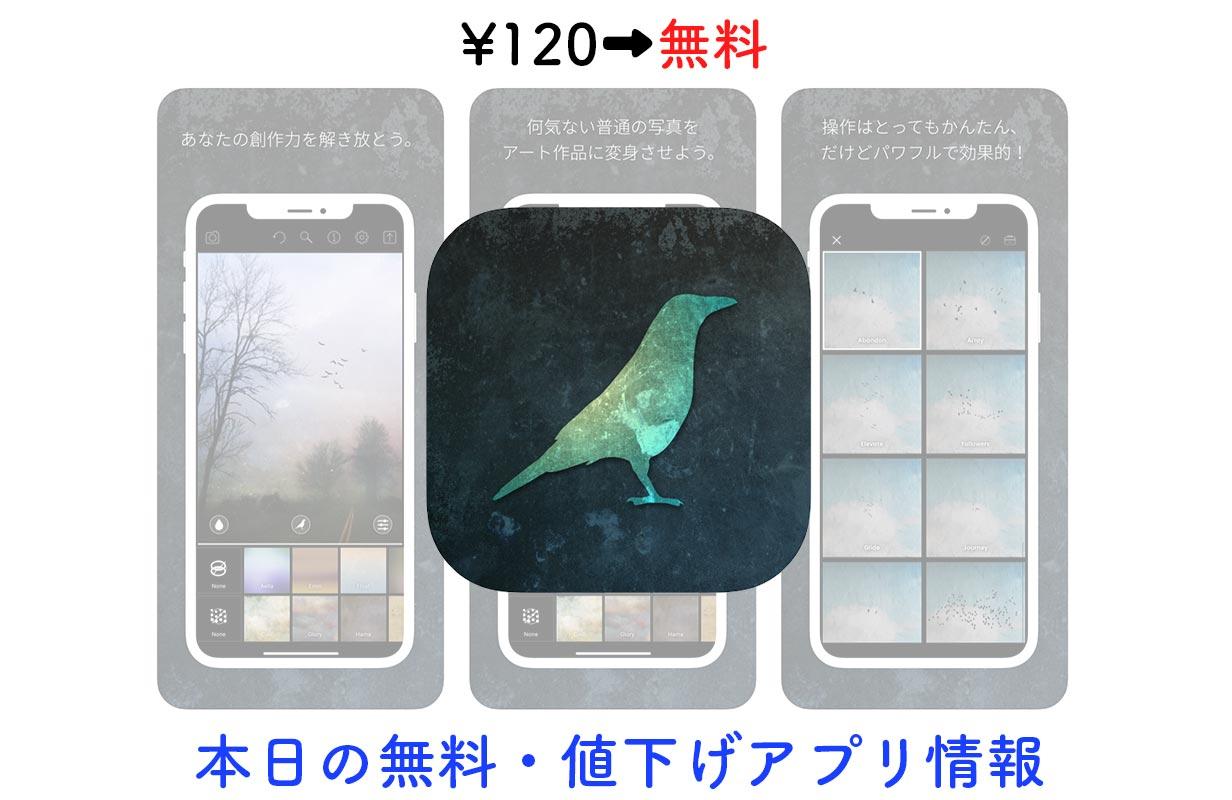 120円→無料、写真を絵画風にできる加工アプリ「Distressed FX」など【1/25】セールアプリ情報
