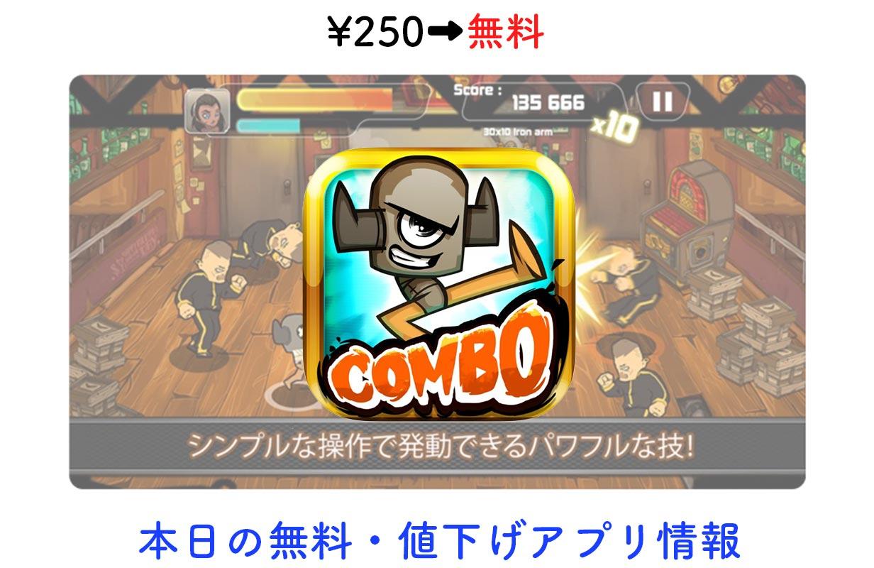 250円→無料、タップとスワイプの簡単操作で遊べるアクション「Combo Crew」など【1/27】セールアプリ情報