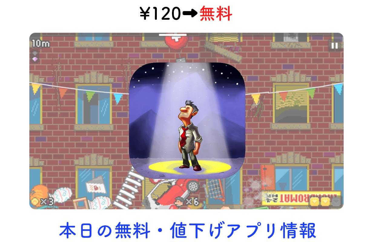 120円→無料、レトロアクションゲーム「The Incident」など【1/30】セールアプリ情報