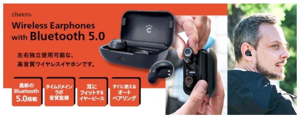 cheero、左右独立使用可能なワイヤレスイヤホン「cheero Wireless Earphones with Bluetooth 5.0」の販売を開始