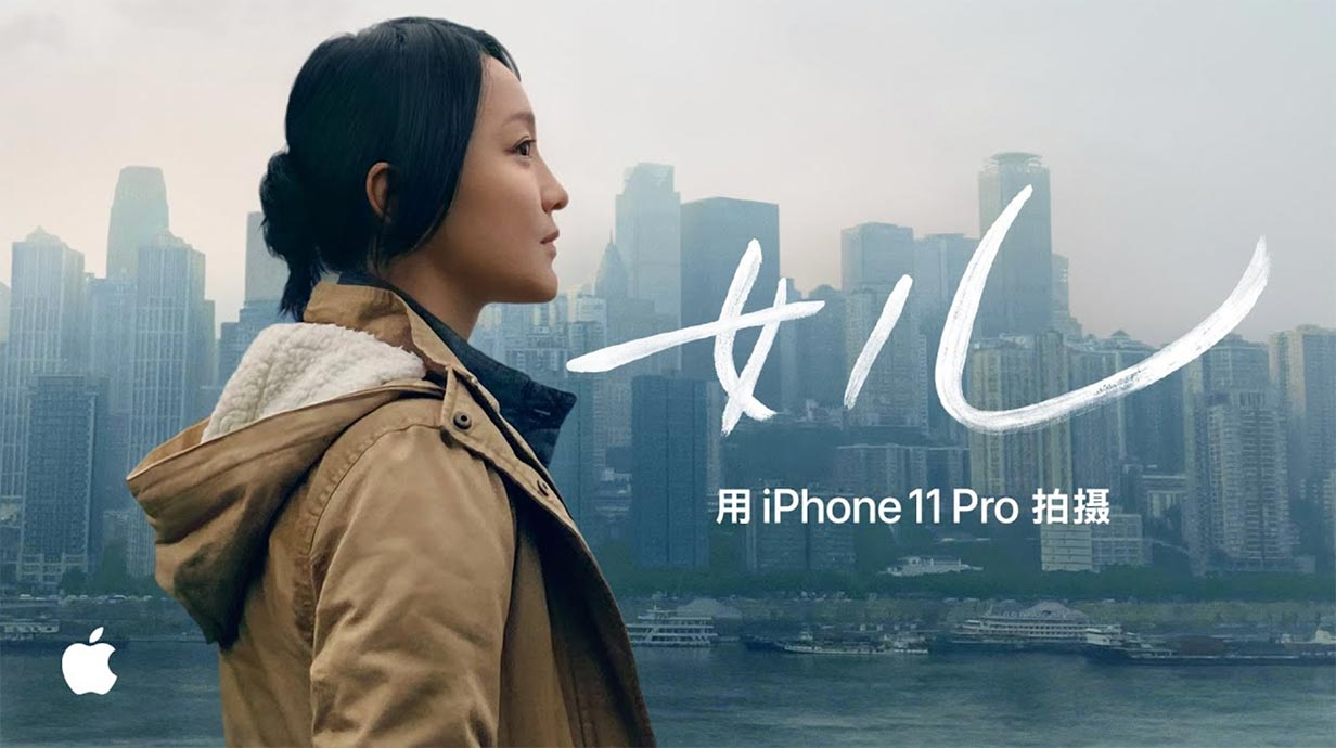 Apple、中国の旧正月に合わせてプロモーション動画「Shot on iPhone 11 Pro — Chinese New Year — Daughter」を公開
