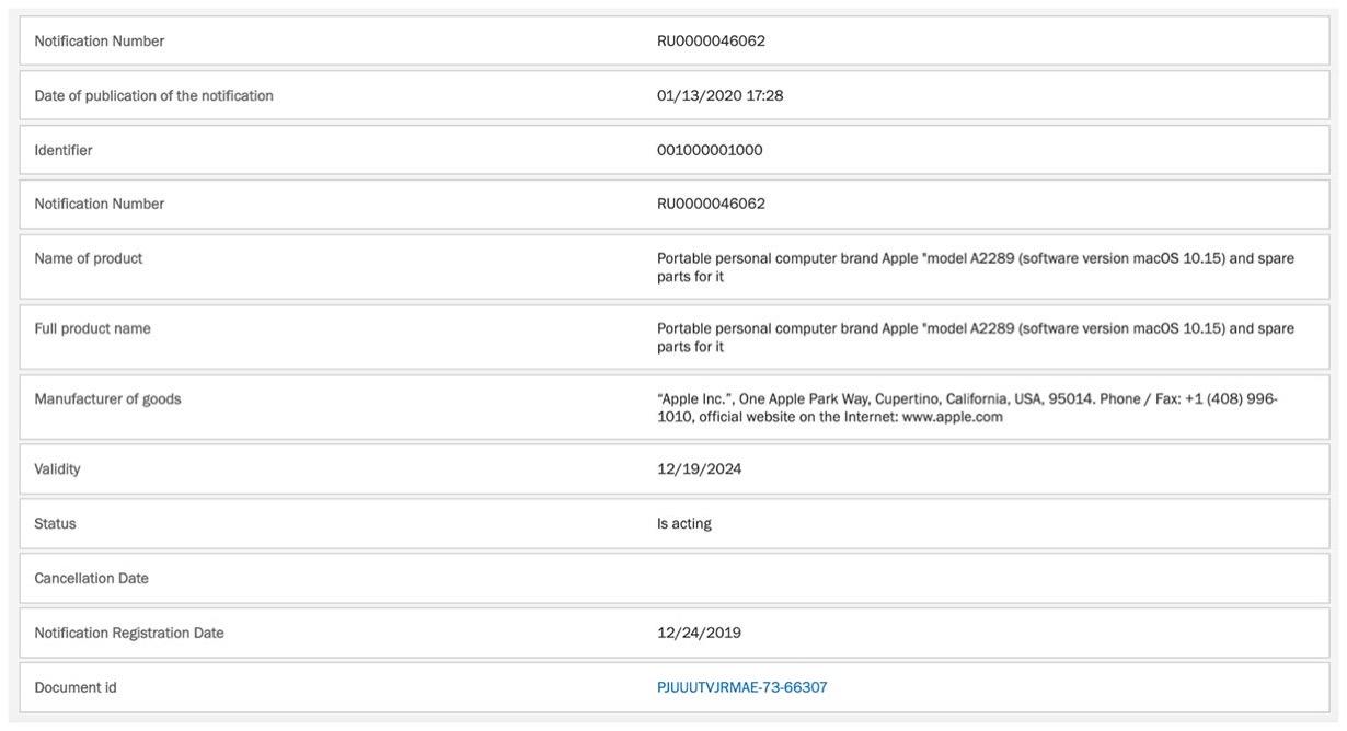ユーラシア経済委員会に未発表の新型「13インチMacBook Pro」が登録される!?