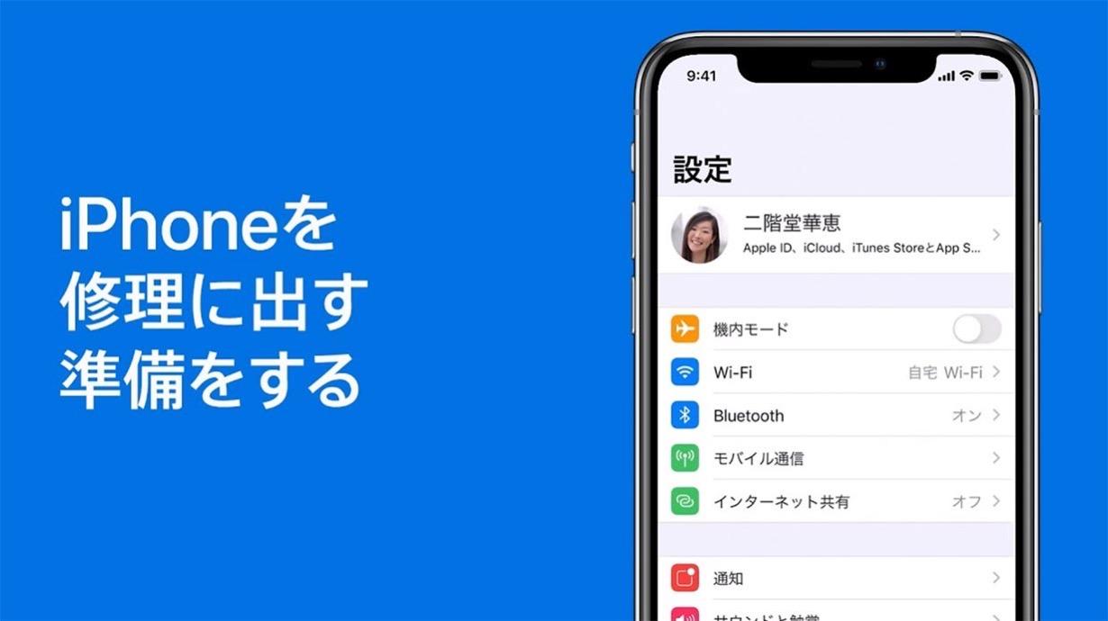 Apple Japan、サポート動画「iPhoneを修理に出す準備をする」など4本を公開