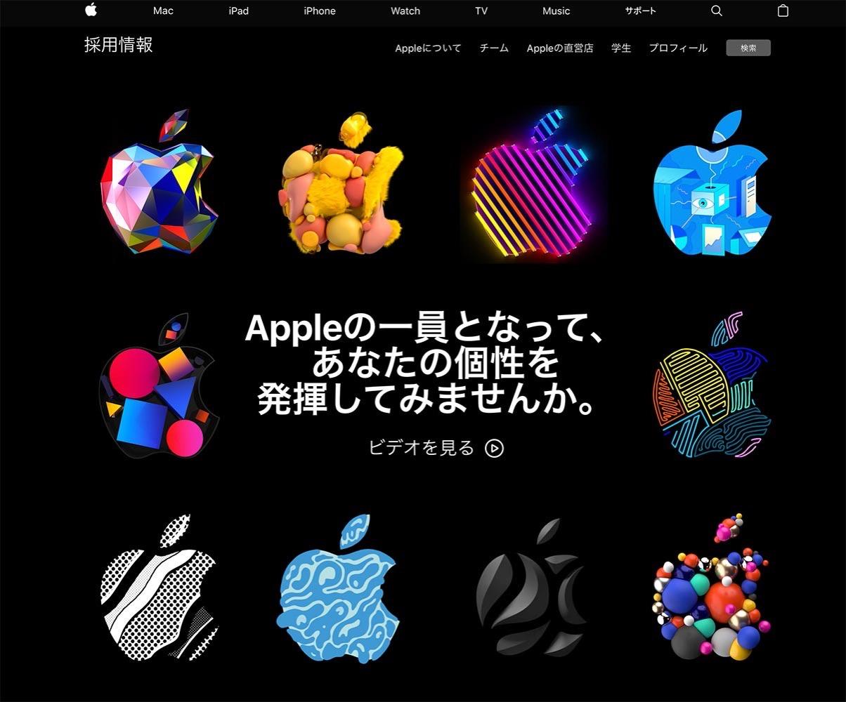 Apple、「採用情報」ページのデザインをリニューアル