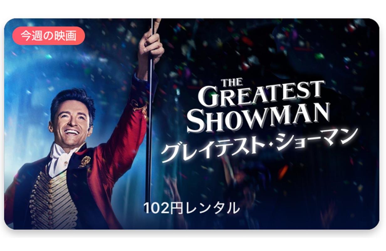 【レンタル102円】iTunes Store、「今週の映画」として「グレイテスト・ショーマン」をピックアップ