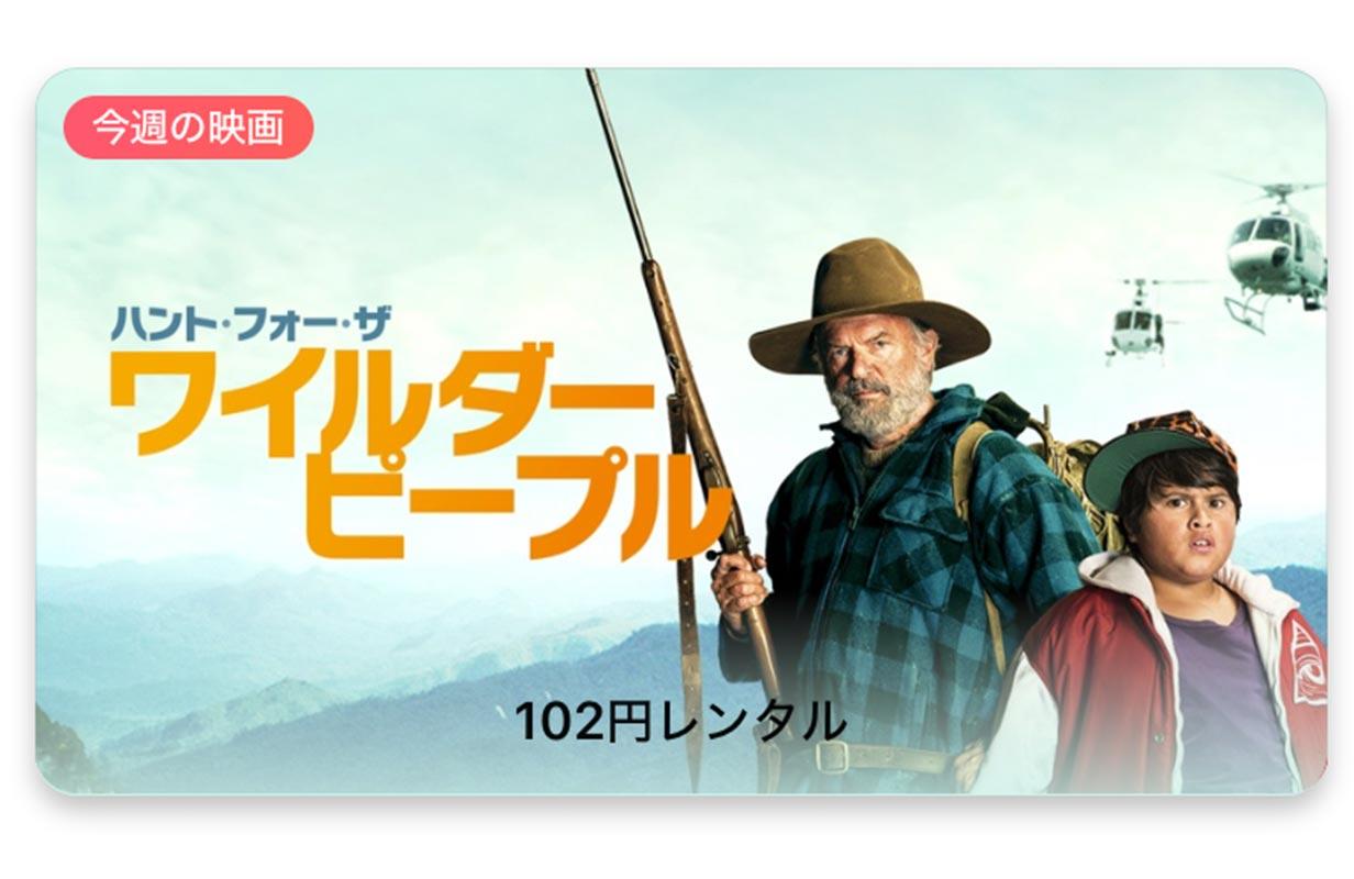 【レンタル102円】iTunes Store、「今週の映画」として「ハント・フォー・ザ・ワイルダーピープル」をピックアップ