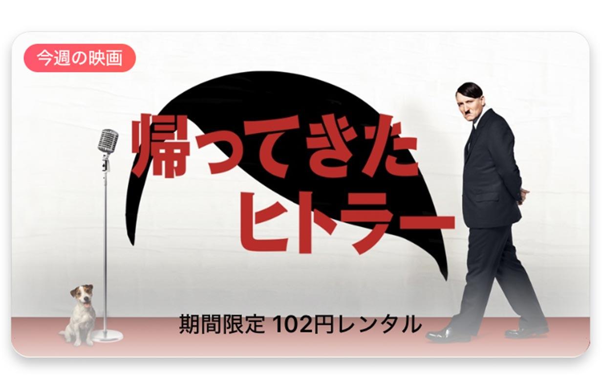 【レンタル102円】iTunes Store、「今週の映画」として「帰ってきたヒトラー」をピックアップ