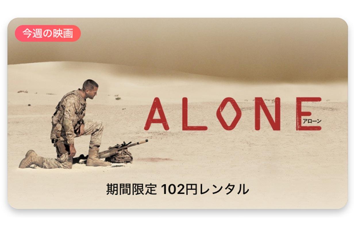 【レンタル102円】iTunes Store、「今週の映画」として「ALONE アローン」をピックアップ